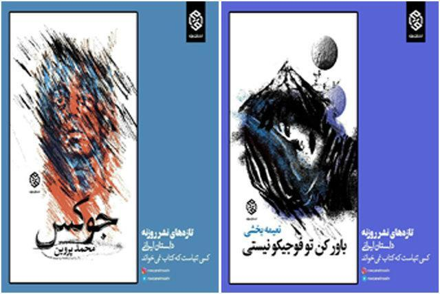 2 اثر داستانی منتشر شد