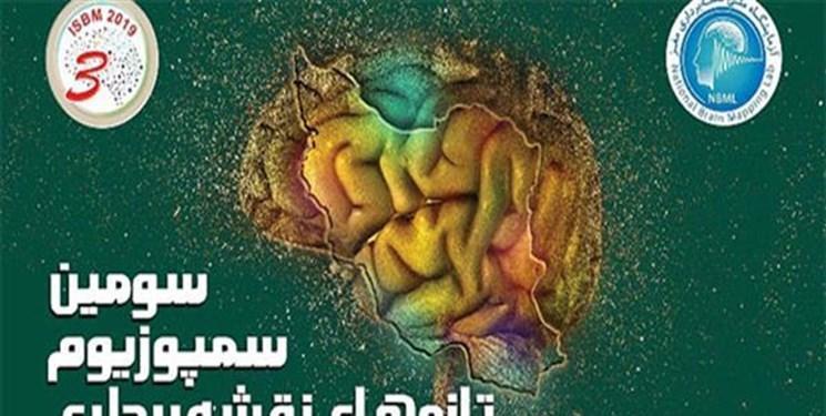 دانش بنیان های حوزه نقشه برداری مغز دستاوردهای خود را نمایش می دهند