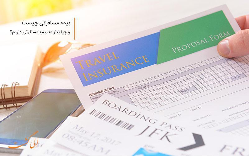 بیمه مسافرتی چیست، چرا بخریم و از کجا بخریم؟