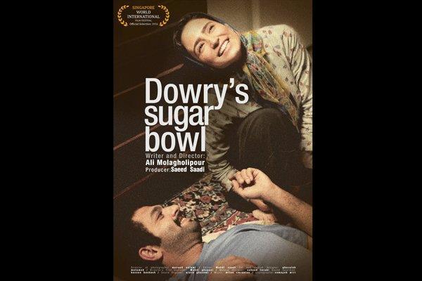 قندون جهیزیه به جشنواره جهانی فیلم سنگاپور می رود