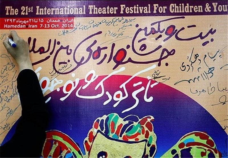 فروتن: حضور 4 گروه نمایشی اروپایی در جشنواره تئاتر کودک و نوجوان