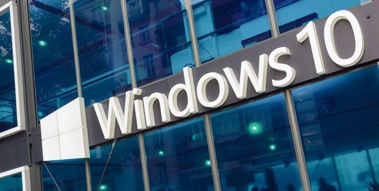 به روزرسانی ماه آینده ویندوز 10 در دسترس کاربران ویژه قرار گرفت