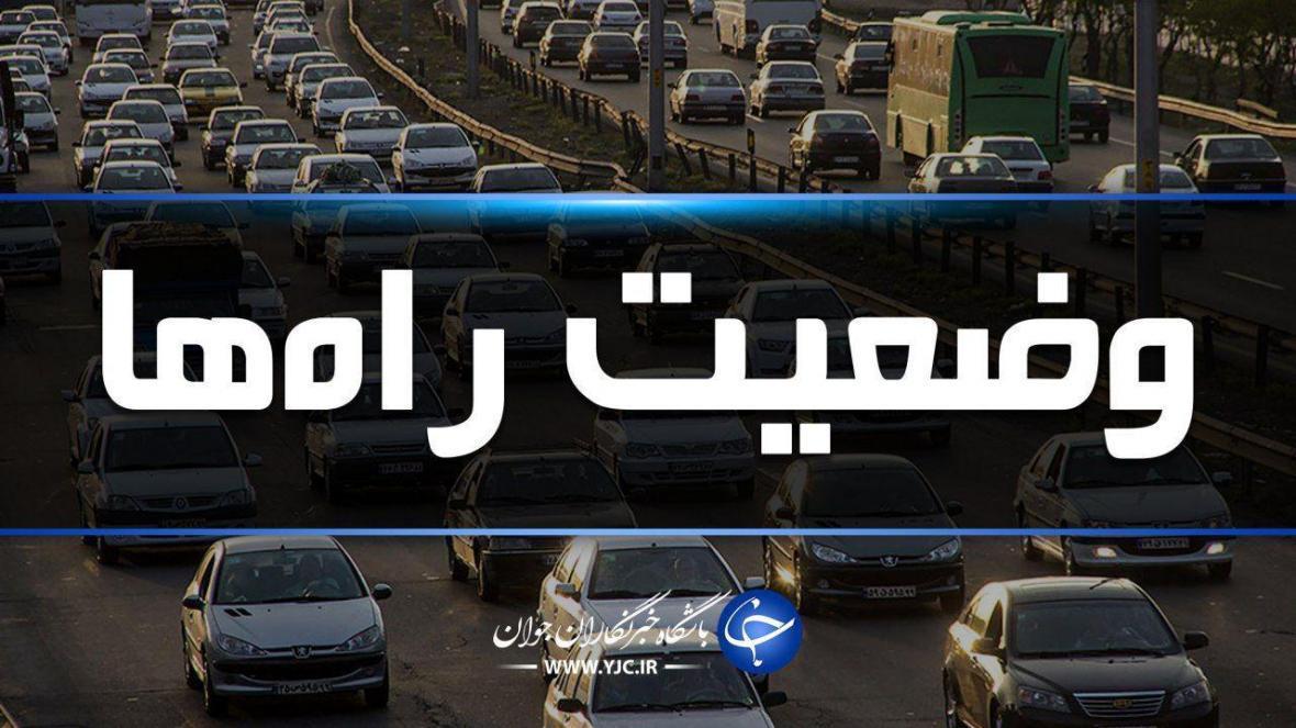 آخرین وضعیت جوی و ترافیکی جاده های کشور در هفتم آبان ماه