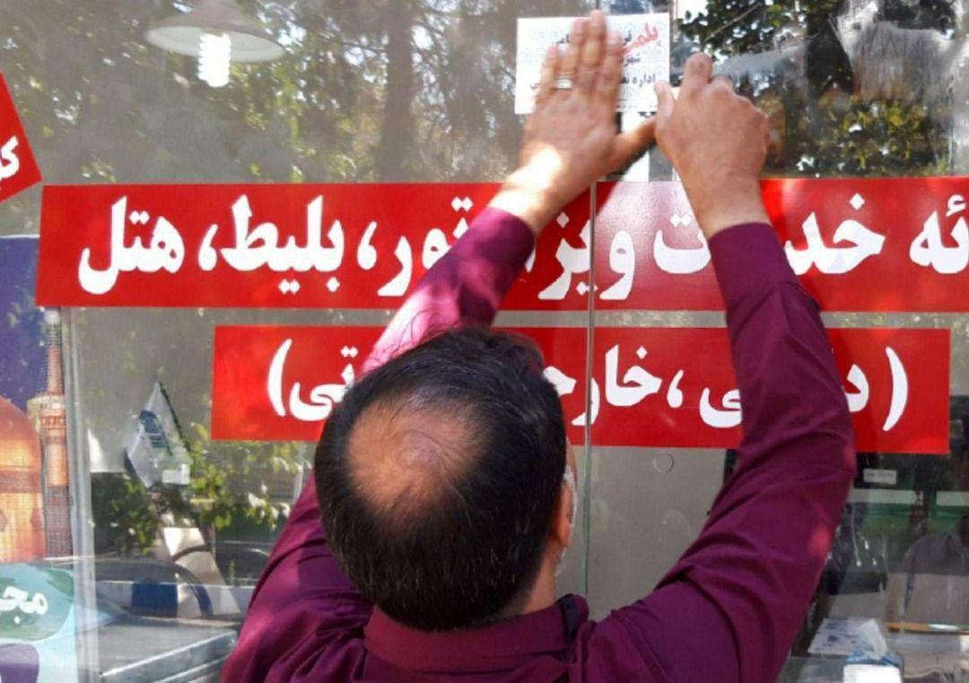 شناسایی 57 دفتر غیر مجاز گردشگری در استان تهران