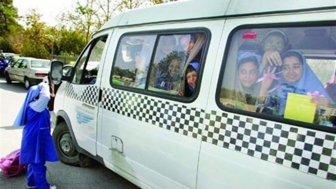 صلاحیت سنجی خودرو ها برای فعالیت در سرویس مدارس