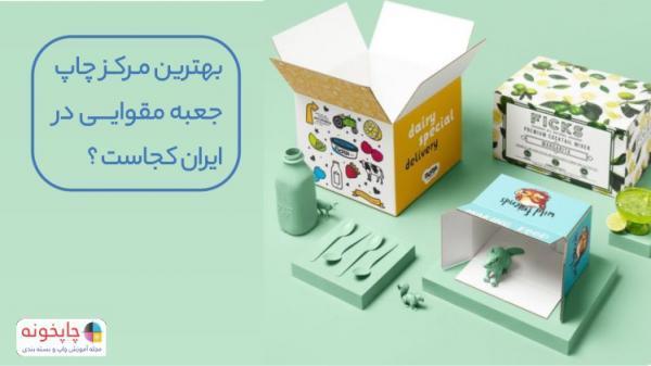 بهترین مرکز چاپ جعبه مقوایی در ایران کجاست ؟