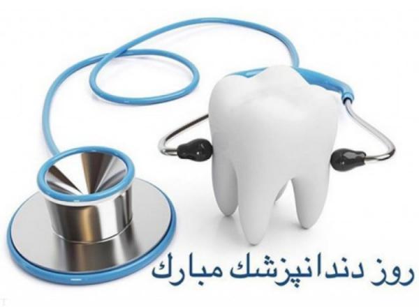 اس ام اس و پیغام تبریک روز دندانپزشک