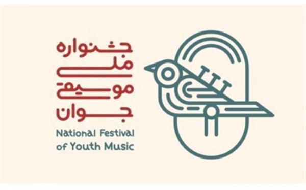 آغاز مرحله مقدماتی داوری پانزدهمین جشنواره ملی موسیقی جوان